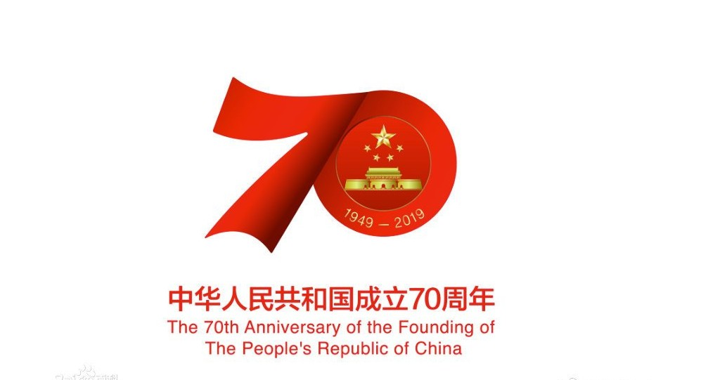 Celebrate the 70th anniversary of the Founding of the People's republic of China